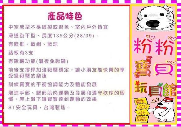 *粉粉寶貝玩具*河馬溜滑梯+盪鞦韆~台灣製~ST安全玩具