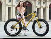 變速越野沙灘雪地車4.0超特寬輪胎山地自行車男女式學生單車igo 夏洛特居家