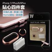 24H出貨 iPhone 8 7 Plus 防塵四件套 HOME鍵貼 鏡頭膜  耳機防塵塞  貼心四件套