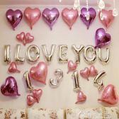 結婚慶用品鋁膜氣球情人節浪漫表白創意生日派對布置婚禮婚房裝飾花間公主
