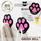 【GREEN BELL】EASY-HANG輕鬆掛無痕貓爪掛勾(二入組) 收納 可重複貼 不留殘膠
