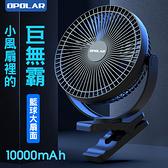 丹大戶外【OPOLAR】超靜音電風扇 10000毫安高容量可夾式/可桌立/USB充電/車用