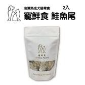 寵鮮食 冷凍熟成犬貓零食-鮭魚尾2入