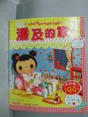 【書寶二手書T3/少年童書_WGG】潘及的家_中一製作小組