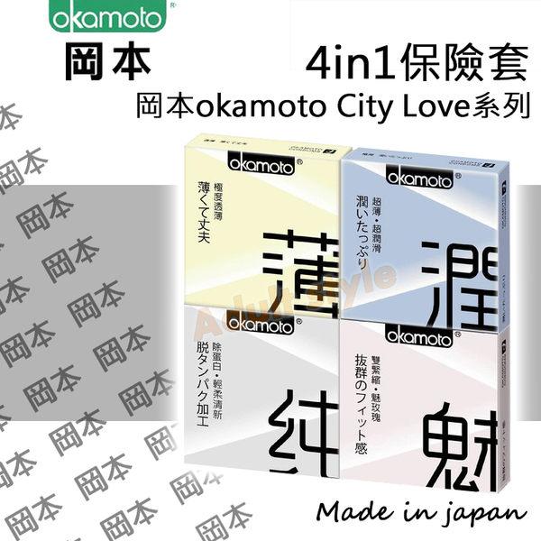 【芯愛精品】情趣用品 保險套 岡本okamoto City Love系列 4in1保險套