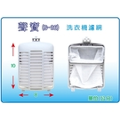 【SAMPO 聲寶 】 S-26 (小.塑灰內崁)洗衣機濾網/棉絮過濾網