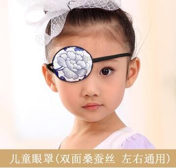 真絲單眼罩成人兒童