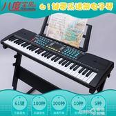 61鍵專業電子琴成人兒童初學入門女孩3-6-8-20歲幼師教學電子鋼琴igo 【PINK Q】