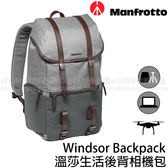 MANFROTTO 曼富圖 Windsor Backpack 溫莎生活後背相機包 (公司貨) 空拍機包 MB LF-WN-BP