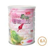 康健生機 甜菜根植物纖奶/甜菜根植物奶  800g/ x6罐  (特惠組)