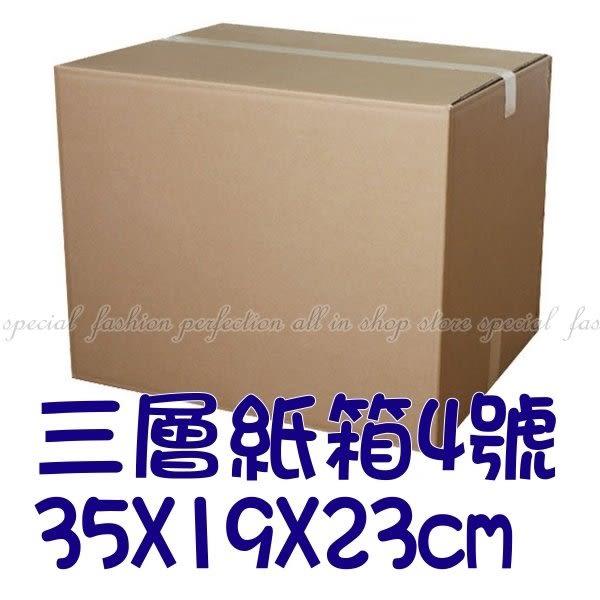 【GW433】三層紙箱KK+4號35X19X23超商紙箱 快遞箱 搬家紙箱 宅配箱 便利箱 紙盒 瓦楞紙箱★EZGO商城★