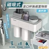 磁吸式漱口杯+牙刷架+置物架 兩杯款 免釘洗漱套裝 壁掛瀝水收納架【ZH0506】《約翰家庭百貨