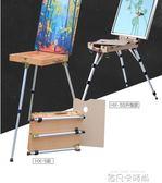 鋁合金腿畫箱 輕便攜油畫箱手提寫生箱油畫畫箱架美術一體式畫架QM 依凡卡時尚