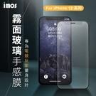 iMos 霧面玻璃手感膜 iPhone12 霧面玻璃貼 螢幕 保護貼 防刮防爆疏水疏油 Apple 美國康寧