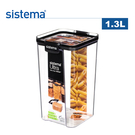 【sistema】紐西蘭進口Ultra系列方型密封罐系列(1.3L)