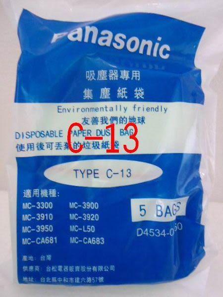 原廠公司貨☆國際牌☆集塵袋 TYPE-C-13-1/C13☆適用:MC-PK13FT/MC-CG351/MC-CA210/MC-CA683/MC-CA681