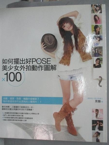 【書寶二手書T6/攝影_DJ4】如何擺出好POSE-美少女外拍動作圖解X100_黑麵
