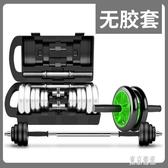 啞鈴室內健身電鍍20公斤15kg健身器材 男士家用 萬里通啞鈴套裝 LJ7873『東京潮流』