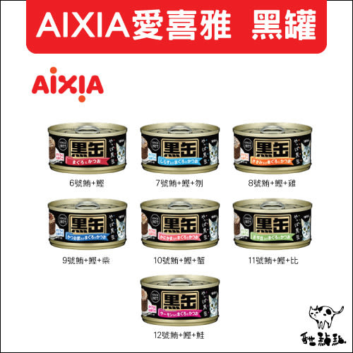 AIXIA愛喜雅〔黑罐貓罐,7種口味,80g〕(單罐)