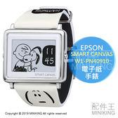 日本代購 EPSON SMART CANVAS W1-PN40910 電子紙 手錶 電子錶 史努比 查理布朗