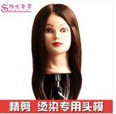 發廊理髮頭模真模燙染練習修剪模型公仔SQ1879『時尚玩家』