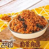 台灣 手工製作 嬰兒肉鬆 海苔肉鬆 260g 肉乾 肉鬆 台灣豬製成【甜園】