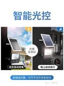 太陽能燈-LED太陽能燈充電自動感應遙控農村戶外庭院路燈家用照明節能超亮 YYS 東川崎町