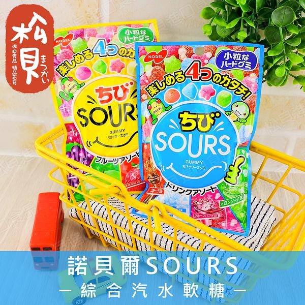 《松貝》諾貝爾SOURS迷你綜合蘇打軟糖80g【4902124071743】cc105