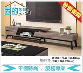 《固的家具GOOD》133-06-ADC 羅伯特6尺伸縮長櫃【雙北市含搬運組裝】