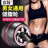 自動回彈健腹輪卷腹輪滾輪男初學者健身器材家用女減肚子收腹滑輪