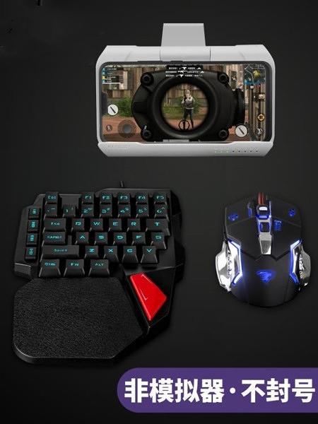 鍵盤 游戲平板機械外設輔助小鍵盤ipad套裝蘋果安卓槍神王座手游絕地求生刺激戰場轉換器