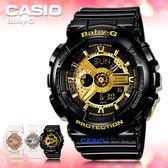 CASIO 卡西歐 手錶專賣店 CASIO Baby-G BA-110-1A 橡膠錶帶 黑金 街頭風黑金女錶