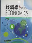 【書寶二手書T6/大學商學_XEN】經濟學6/e精簡本_謝振環