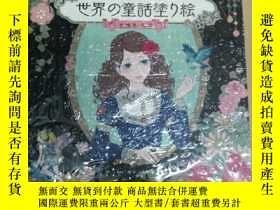 二手書博民逛書店罕見世界の童話塗り絵(塑封)Y7957 加藤木 麻莉 日本