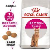 *WANG*法國皇家E42 挑嘴貓營養滿分成貓配方 專用貓飼料-4kg