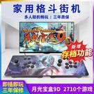 【現貨免運】月光寶盒9D 懷舊電視家庭娛樂雙人搖桿街機電子格鬥遊戲機/2710合1/10種3D遊戲