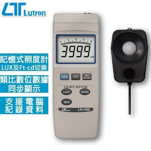 Lutron路昌 記憶型照度計 LX-1102