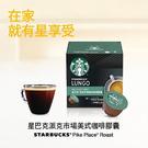 星巴克派克市場烘焙咖啡膠囊129G【愛買】