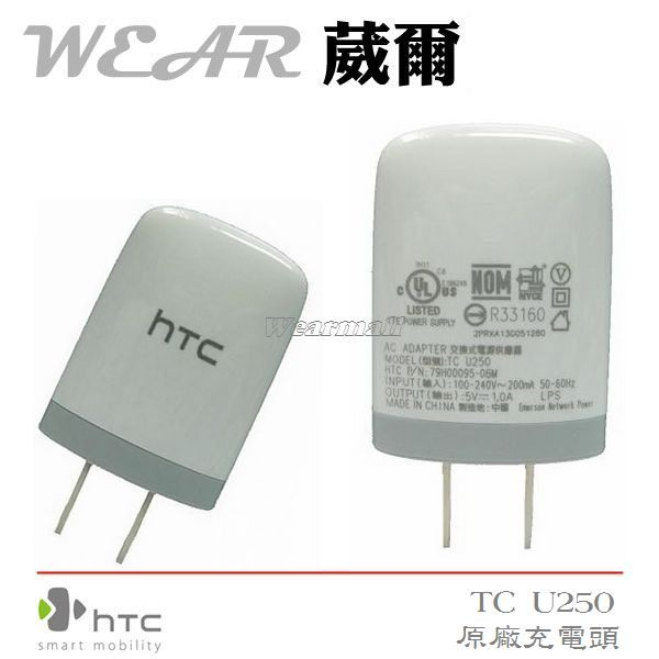HTC TC U250【原廠旅充頭】Desire Z A7272 Desire S S510E Radar C110E Salsa C510E Titan X310E HD7 T9292 Sensation Z710e
