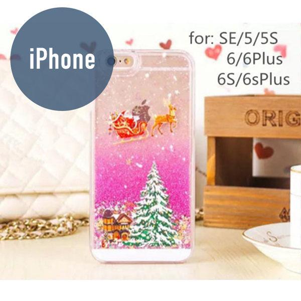 iPhone SE/5/5S/6/6S/6P/6sPlus 聖誕樹 流沙 手機殼 硬殼 流動殼 手機套 手機殼 保護套
