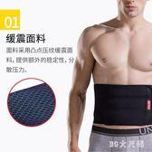 運動護腰帶健身腰帶護腰跑步裝備用品爆汗收腹訓練發汗暴汗薄款 QQ8966『MG大尺碼』