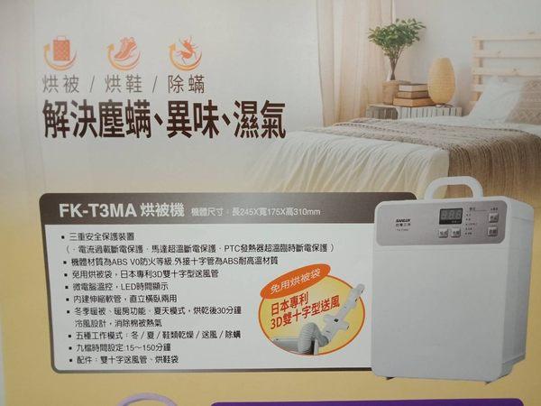 《長宏》SANLUX台灣三洋烘被機【FK-T3MA】烘被.烘鞋.除蹣.免用烘被袋~可刷卡~免運費~