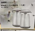 [COSCO代購] CA131124 SAMPO MOSQUITO TRAP 聲寶吸入式補蚊燈 2入/內建氣氛燈功能