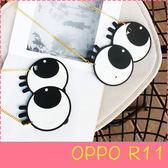 【萌萌噠】歐珀 OPPO R11  韓國東大門可愛大眼睛保護殼 全包防摔 矽膠套 鏈條手機殼 手機套