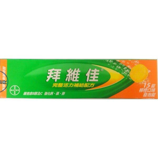 拜維佳 水溶性維生素(B群+C)發泡錠 柳橙口味 15粒/盒