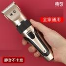 理髮器電推剪頭髮充電式推子神器自己剃髮電動剃頭刀工具家用大人 【99免運】