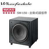 Wharfedale 英國 SW-150 10吋主動式超低音喇叭【公司貨保固+免運】榮獲What Hi-Fi最佳發燒音響獎 (NT-IN)