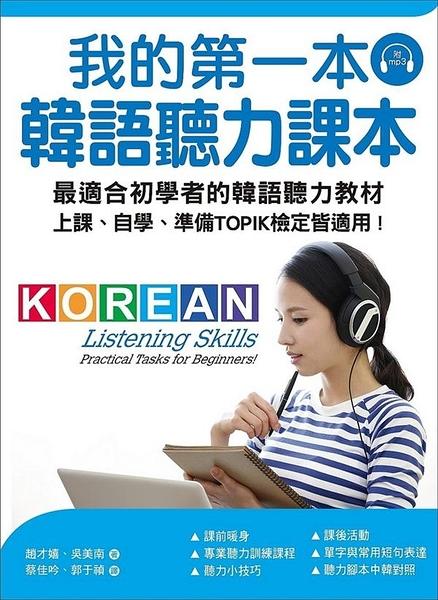 我的第一本韓語聽力課本:最適合初學者的韓語聽力教材,上課、自學、準備TOPIK檢定..