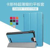 智慧休眠 Acer Iconia Talk S A1-734 平板皮套 三折 卡斯特紋 超薄 支架 全包 防摔 翻蓋式 簡約 保護套