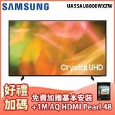 【贈基本安裝+1米 AQ HDMI Pearl 48】[SAMSUNG 三星]55型 Crystal 4K UHD 電視 UA55AU8000WXZW / UA55AU8000